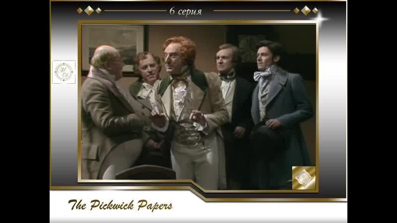 Записки Пиквикского клуба 6 серия The Pickwick Paper S01E06