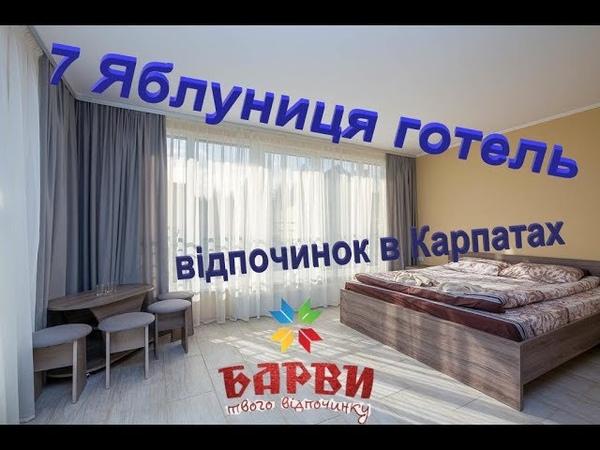 7 Яблуниця готель Де в Карпатах відпочити з комфортом Номера подобово Буковель