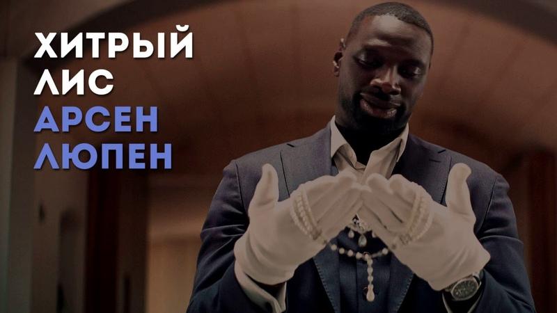 Разбор сериала Люпен Киноведы 3