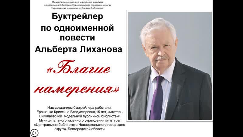 Буктрейлер Благие намерения А Лиханова Николаевская МПБ