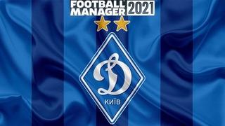 Football Manager 2021 карьера Динамо Киев/ Футбольный менеджер 2021/Трансферы в fm 2021