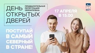 День открытых дверей-2021 // Поступай в самый северный университет страны