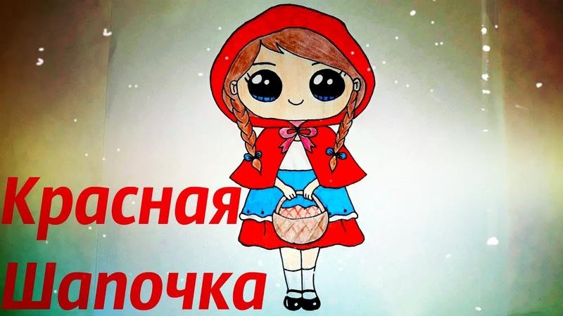 Рисуем кавайную Красную Шапочку вместе Как нарисовать красную шапочку Как нарисовать девочку