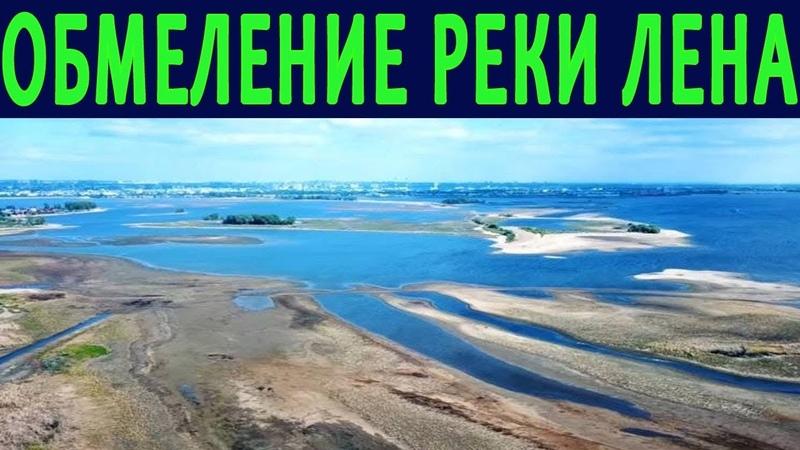 Обмеление Лены или что происходит с российскими реками.