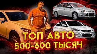 ТОП АВТО за 500-600 тысяч. Какой автомобиль выбрать за 500-600 тысяч рублей