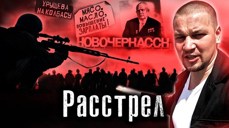 Самый кровавый день в СССР Как расстреляли митинг в 1962 году Новочеркасск Лядов
