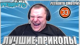 PETRENTO СМОТРИТ ЛУЧШИЕ ПРИКОЛЫ #33