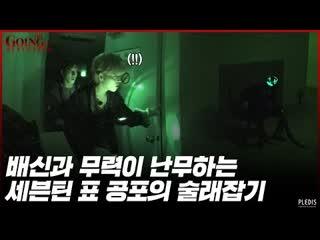 [GOING SEVENTEEN 2020]  술래잡기 #2 (The Tag #2)~1