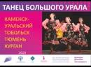 Концерт народного танца Танец Большого Урала в Кургане