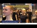 Репортаж К Россия 24 о начале юбилейного Русского национального балета Кострома - 28.02.2021г