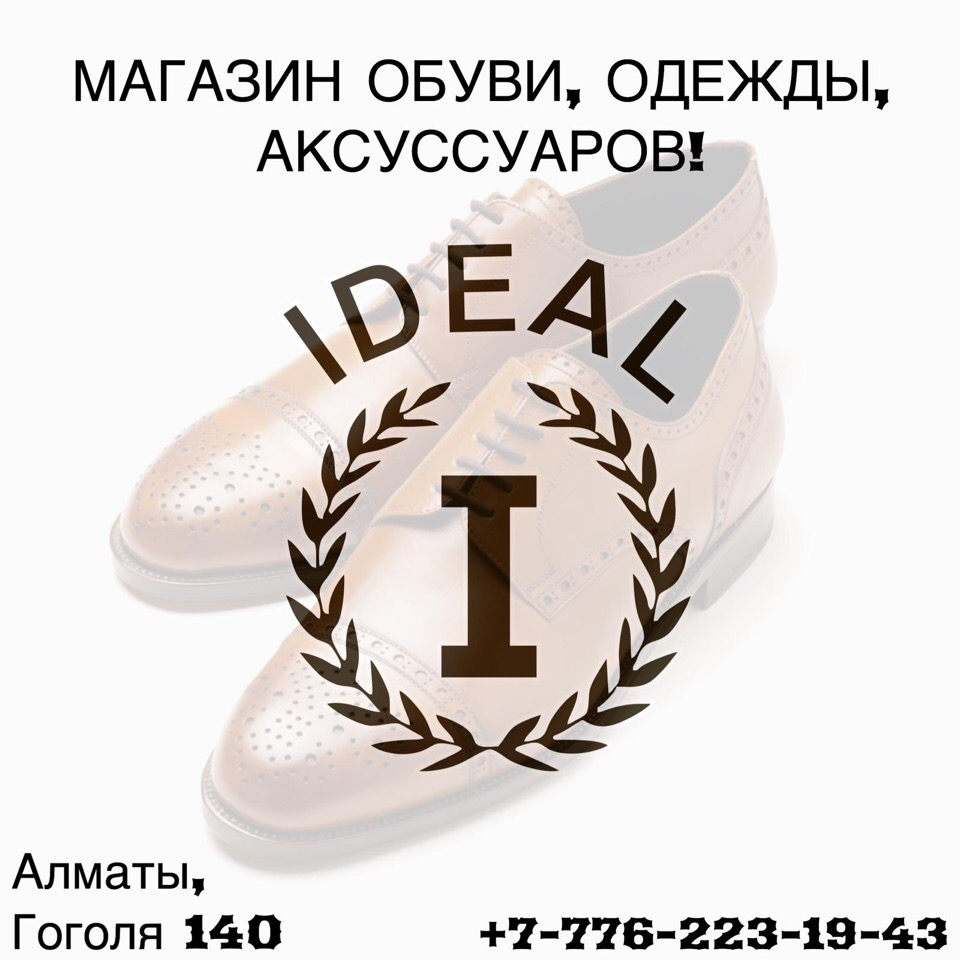 Магазин обуви, одежды и аксессуаров в Алматы