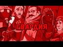 (Бонус к Радио Маяк Империума серия 3) Е.Б.А.Т. ТВ, реклама реалити-шоу ''Гвардия''
