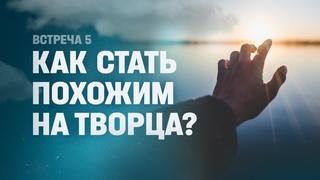 Стать ПОХОЖИМ на ТВОРЦА - это РЕАЛЬНО? // Путь к Богу #5 // Петр Кулаков // благая весть онлайн