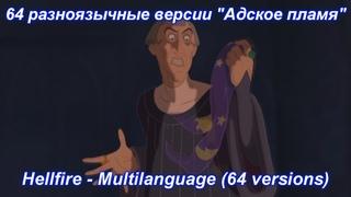 """Горбун из Нотр Дама - 64 разноязычные версии """"Адское пламя"""" / Hellfire - Multilanguage."""
