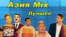 КВН Азия Mix/Лучшее