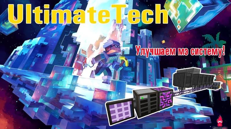 Развитие на сервере UltimateTech CenturyMine №7 Улучшаем мэ систему