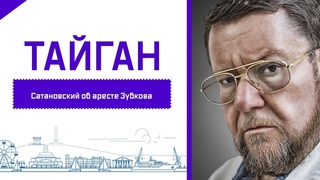 ПРО ТАЙГАН - Евгений Сатановский