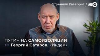 Георгий Сатаров: версии самоизоляции Путина / @Эхо Москвы