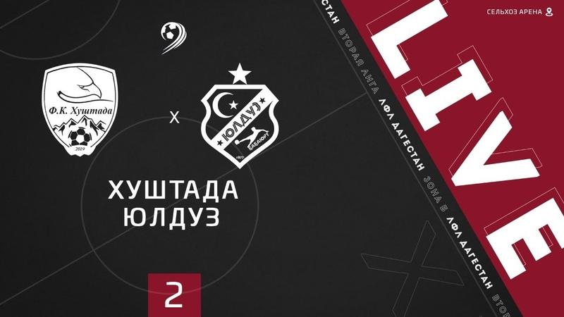 ХУШТАДА - ЮЛДУЗ. 2-й тур Второй лиги ЛФЛ Дагестана 20202021 гг. Зона Б.