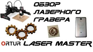 Обзор лазерного гравера Ortur Laser Master 15W