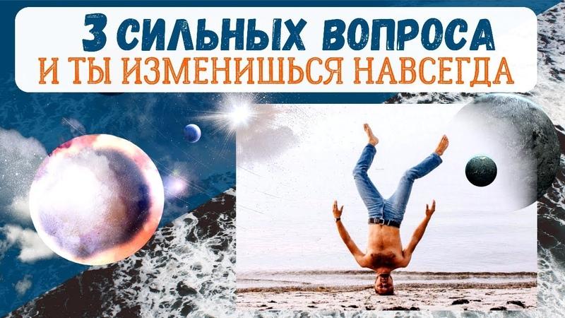3 сильных вопроса ПРО СМЫСЛ ЖИЗНИ Цель Миссия и Смысл жизни человека на Земле