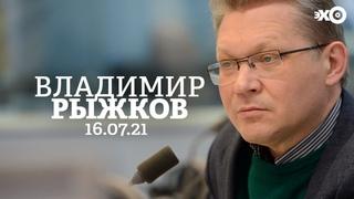 Персонально ваш / Владимир Рыжков //