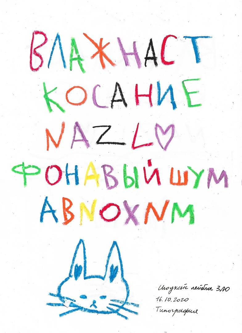 """Афиша Тула Шоукейс лейбла """"ЗЛО"""" / Типография / 16.10"""