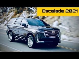 Cadillac Escalade 2021 - впервые дизель и автопилот - обзор Александра Михельсона / Эскалейд