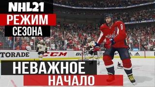 NHL 21  КАРЬЕРА ЗА КОМАНДУ  РЕЖИМ СЕЗОНА #1  ВАШИНГТОН КЭПИТАЛЗ