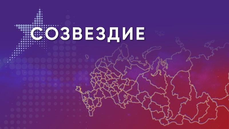 Финальный этап конкурса Созвездие объединил 15 молодых музыкантов из 7 регионов России