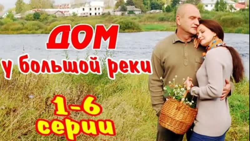 Дом у большой реки 2010 мелодрама 1 6 серия из 12 HD