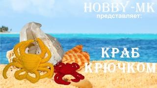 Амигуруми Краб крючком ч.1 (авторский МК Светланы Кононенко)