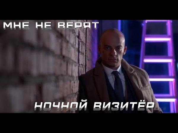 АНОНС НОЧНОЙ ВИЗИТЁР 2 МНЕ НЕ ВЕРЯТ Владимир Брилёв