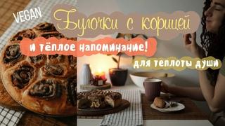 Простые и любимые булочки с корицей (Веган) для зимних, уютных дней / Vegan cinnamon rolls