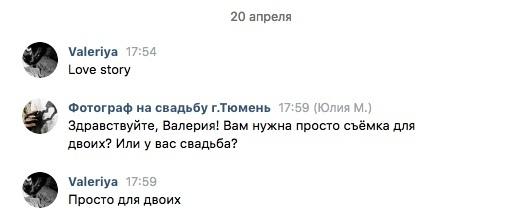Как фотограф Юля из Тюмени продала свои услуги на 209 750 рублей, рекламируя всего 1 пост, изображение №4