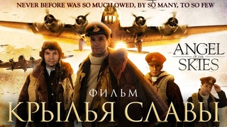 Крылья славы /Angel of the skies/ Фильм HD