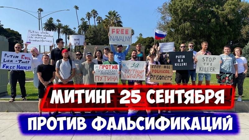 Митинг 25 сентября против фальсификации выборов в России Лос Анджелес
