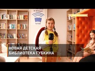 Новая детская библиотека Губкина