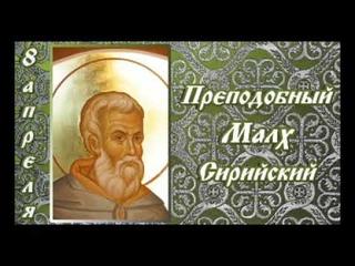Жития святых 8 апреля