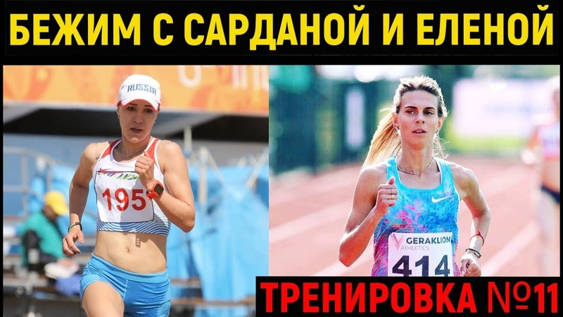 Бежим с Сарданой и Еленой Тренируем выносливость Тренировка №11