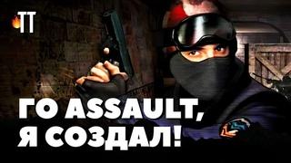 Просыпайтесь, пацаны! 2003-й на дворе   Counter Strike 1.6