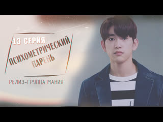 [mania] 13/16 [720] психометрический парень / psychometric fellow