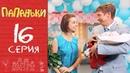 Папаньки 16 серия 1 сезон 💥Измена мужа как возобновить отношения с женой Семейная комедия 2020