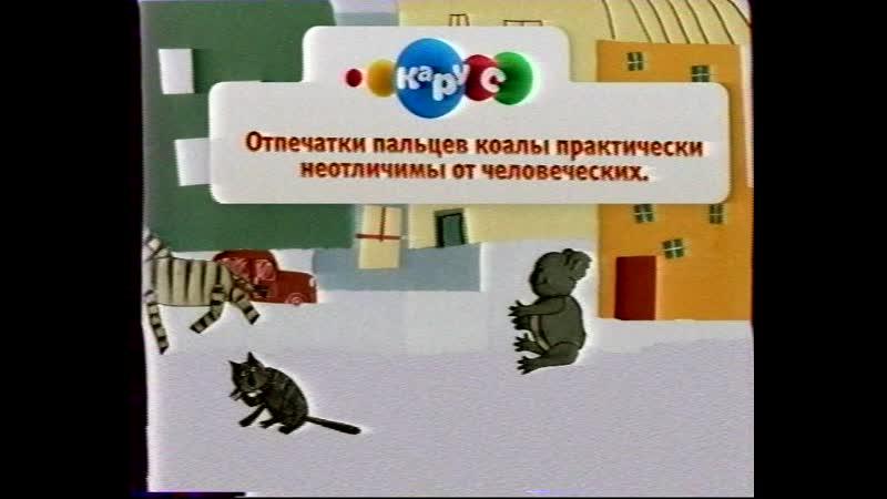 Заставка и анонс Карусель зима 2012 2013