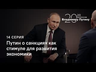 20 вопросов Владимиру Путину. О санкциях как стимуле для развития экономики. Серия 14