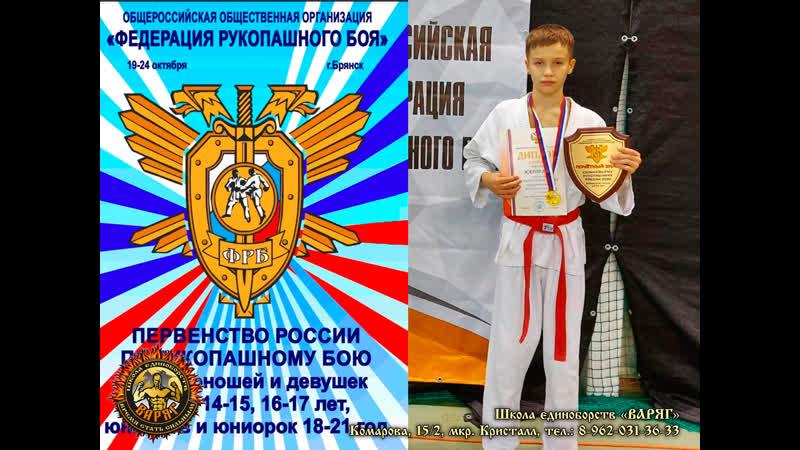 Награждение победителей Первенства России по рукопашному бою в городе Брянск 2020 г