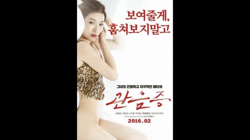 Voyeurism 2015 KOREAN