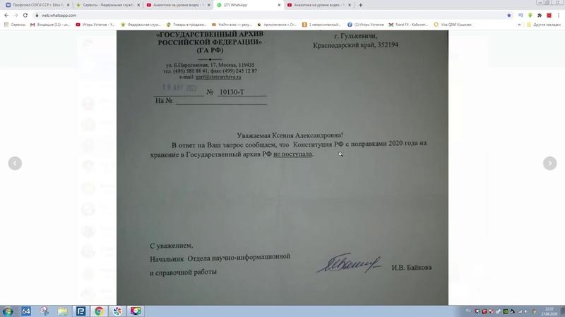 РЖАКА Конституция РФ с поправками отсутствует в Государственом архиве