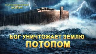 Христианский документальный фильм «Бог уничтожает землю потопом»
