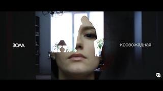 Зола - Кровожадная (Official Music Video)